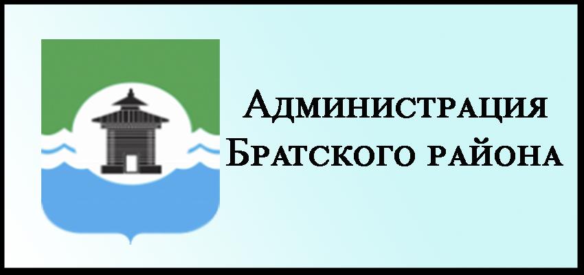 Администрация Братского района